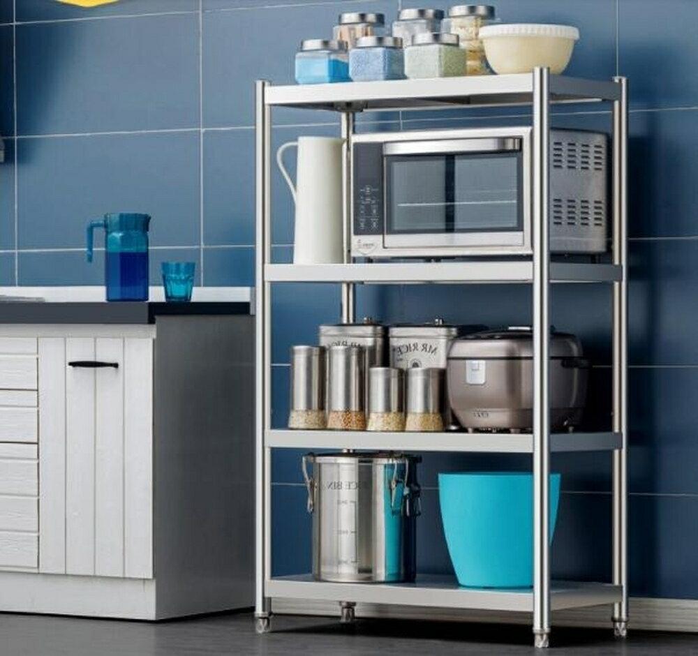 不銹鋼廚房置物架落地多層收納架微波爐架用品碗儲物架子  mks 歐歐流行館