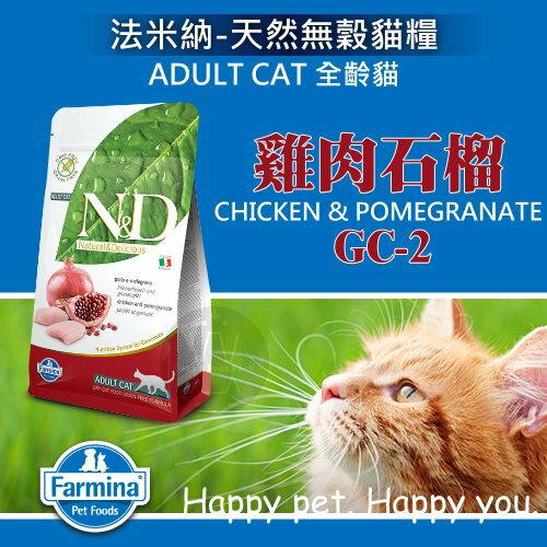 貓狗樂園:+貓狗樂園+Farmina|法米納天然無穀糧。成貓雞肉石榴。GC2。1.5kg|$990