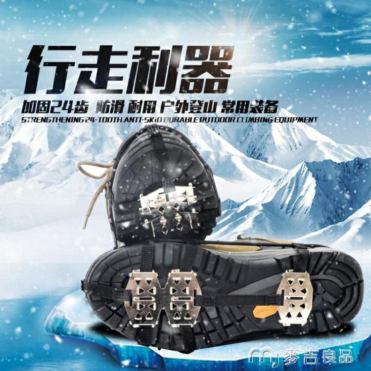 冰爪戶外24齒簡易冰爪超輕防滑鞋鍊冬季雪地防滑鞋套垂釣攀冰冰抓