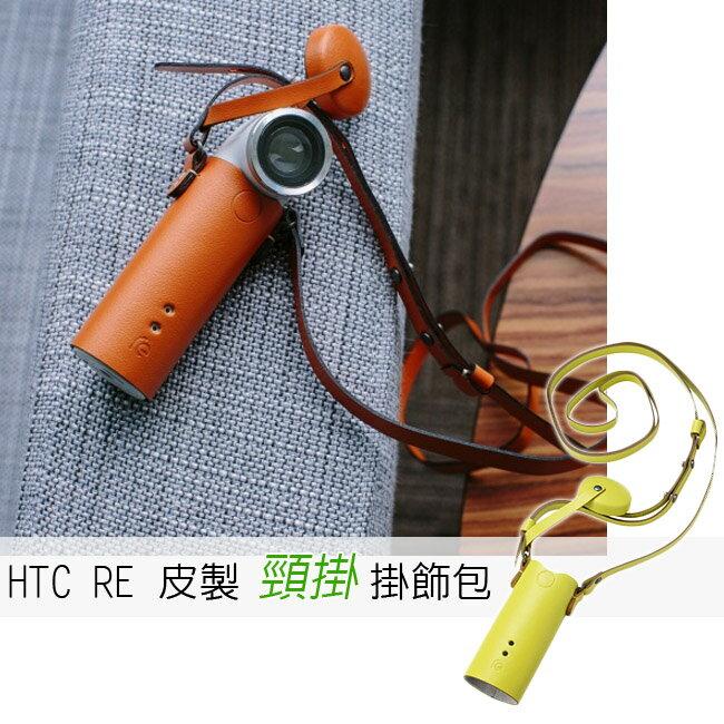 HTC RE CAMERA (E610) 隨手拍 --真牛皮製頸掛 掛飾包★for HTC RE專用