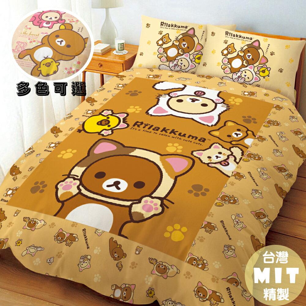 日本正版授權拉拉熊系列床包組/被套/兩用被/ 自由配 暖暖被 [多色可選]慶祝新色上市買任一床組就送造型玩偶一隻[ [全家超商免運]