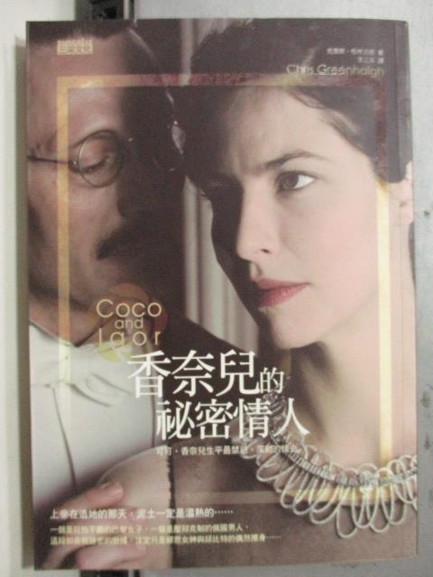 【書寶二手書T9/翻譯小說_OAI】香奈兒的祕密情人_李之年, 克里斯格林浩爾
