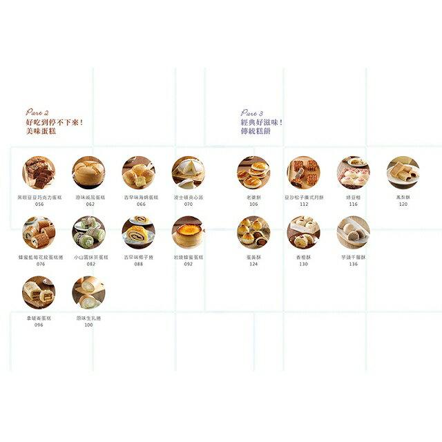 在家狂接單!羅爸的人氣美味秒殺甜點:17種超好評蛋糕X7種高回購率中式糕點X10種派對點心,網路接單 2