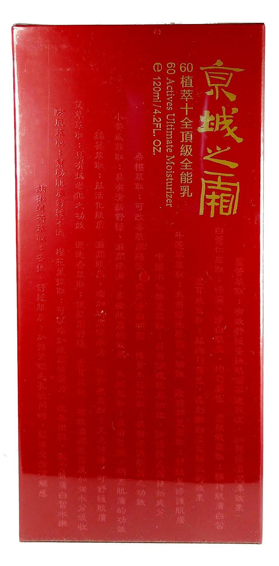 牛爾 京城之霜 60植萃十全頂級全能乳 120ml/瓶◆德瑞健康家◆