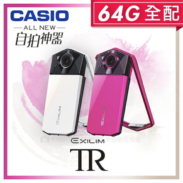 CASIO TR70 公司貨 送64G高速卡+電池(共2顆)+專用座充+原廠皮套+螢幕保護貼大全配 12期零利率 預計3/5出貨~