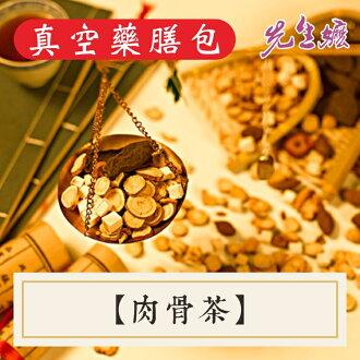 【台灣肉骨茶 真空藥膳材料包】養生藥膳 秋冬進補
