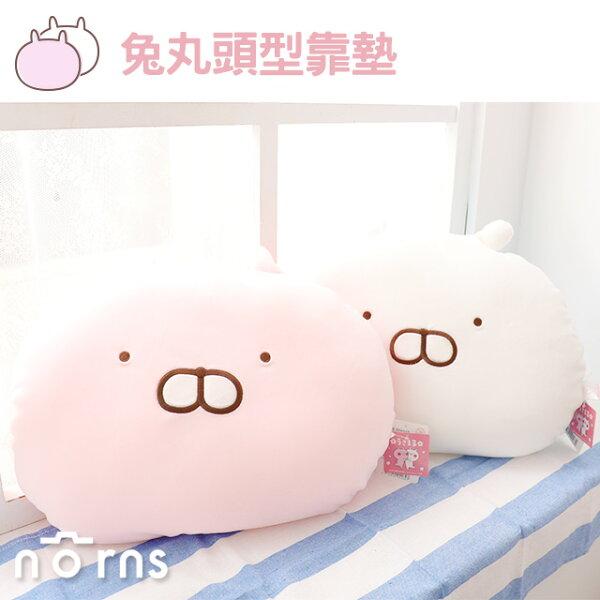 NORNS【兔丸頭型靠墊】正版授權Usamaru腰靠抱枕白色粉色小兔娃娃玩偶枕頭療癒系居家禮物日本LINE貼圖