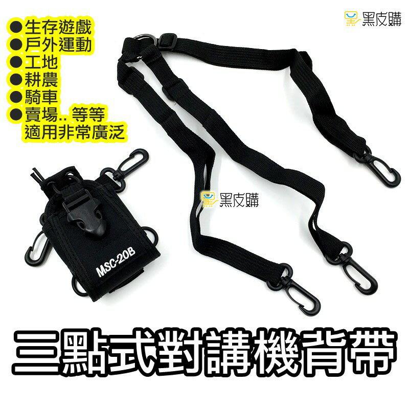 對講機皮套 無線電背袋 三點式背帶 手扒機背袋 對講機背帶 無線電背帶 皮套 戰術背帶 生存遊戲 通用款