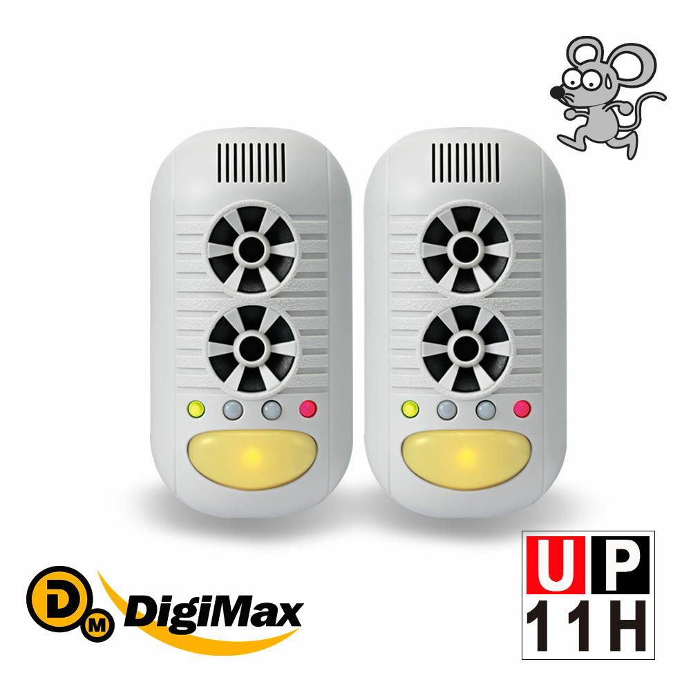 DigiMax【UP-11H】強效型四合一超音波驅鼠器 二入組