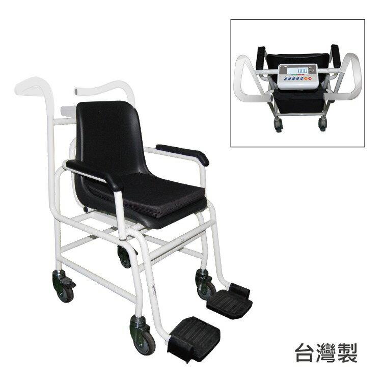 座椅式體重秤 - 銀髮族 體重計  老人用品 行動不便者 扶手可上掀 可扣衣物重 台灣製