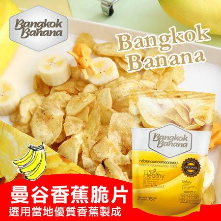 泰國 Bangkok Banana 曼谷香蕉脆片 75g 泰國香蕉脆片 香蕉脆片香蕉餅乾 香蕉餅 香蕉乾 水果片 餅乾【N102426】