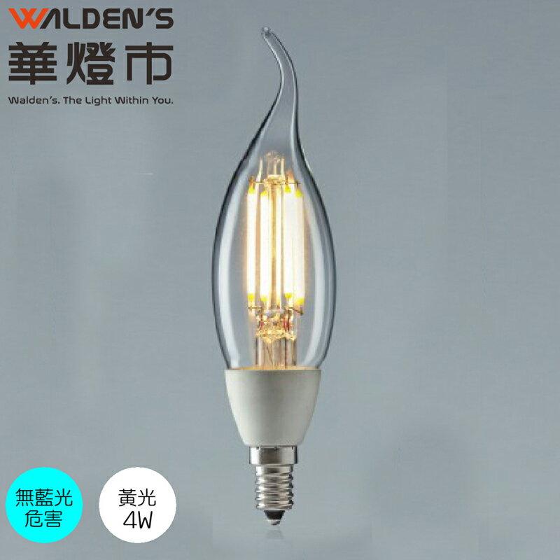 【華燈市】愛迪生拉尾型 4w LED燈泡(黃光) LED-00696 燈飾燈具 吸頂燈半吸頂單吊燈水晶燈陽台燈小夜燈