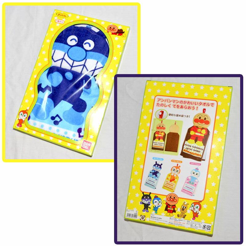 麵包超人 細菌人 人形大擦手巾 日本帶回正版商品 100%綿
