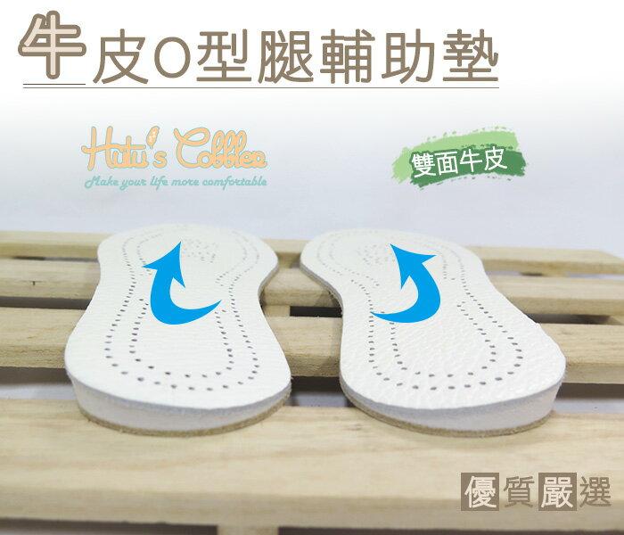 ○糊塗鞋匠○ 鞋材 C73 牛皮O型腿輔助墊 雙面牛皮 耐磨 柔軟舒適 高彈透氣