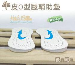 ○糊塗鞋匠○ 優質鞋材 C73 牛皮O型腿輔助墊 雙面牛皮 耐磨 柔軟舒適 高彈透氣