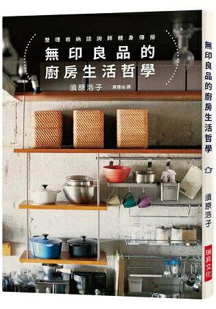 無印良品的廚房生活哲學