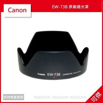 可傑 Canon EW-73B 原廠遮光罩 可反扣 卡口式遮光罩 適用EF-S 18-135mm IS