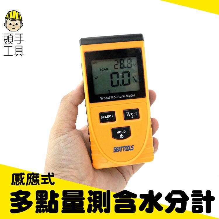 《頭手工具》手持濕度計 水份測量 0% 79.5% 大螢幕 感應式 多點水分 MET-DMT550