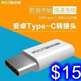 佰通 Type-C轉接頭/蘋果轉接頭 安卓轉Type-C/安卓轉蘋果 iPhone/M10/華碩3/U/XZ