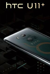 展翔通訊:HTCU11+(4G64G)6吋18:9全螢幕升級新上市(搶鮮價17900)再送三用線免運費