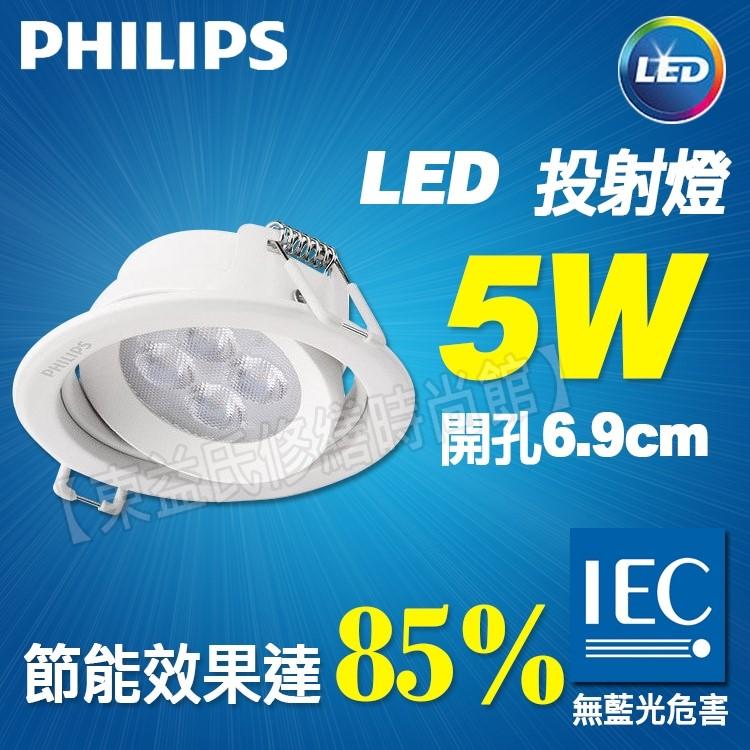 飛利浦 LED 59722 皓樂 5W 投射燈 正白/暖白 客廳 臥室 廚房 餐廳 【東益氏】售東亞 吸頂燈 層板燈