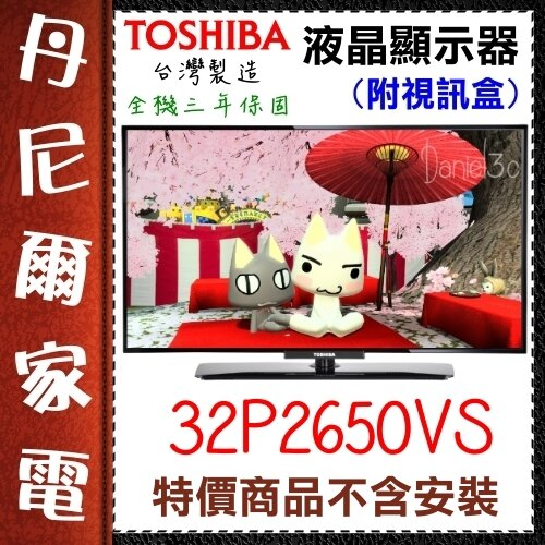 【TOSHIBA 東芝】32吋HD高畫質LED數位液晶電視《32P2650VS》全機3年保固來電現價更便宜