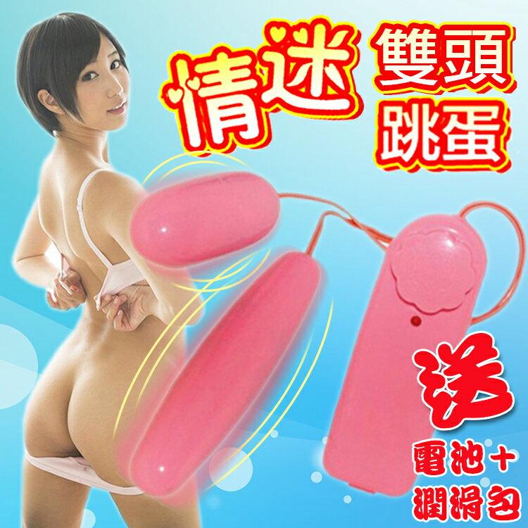 超強震動 長短雙頭跳蛋 男女調情 金手指 成人玩具 情趣精品 跳蛋