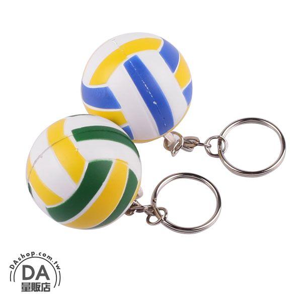 《DA量販店》排球 造型 鑰匙圈 贈品 禮品 社團 尾牙 抽獎 婚禮小物(59-409)