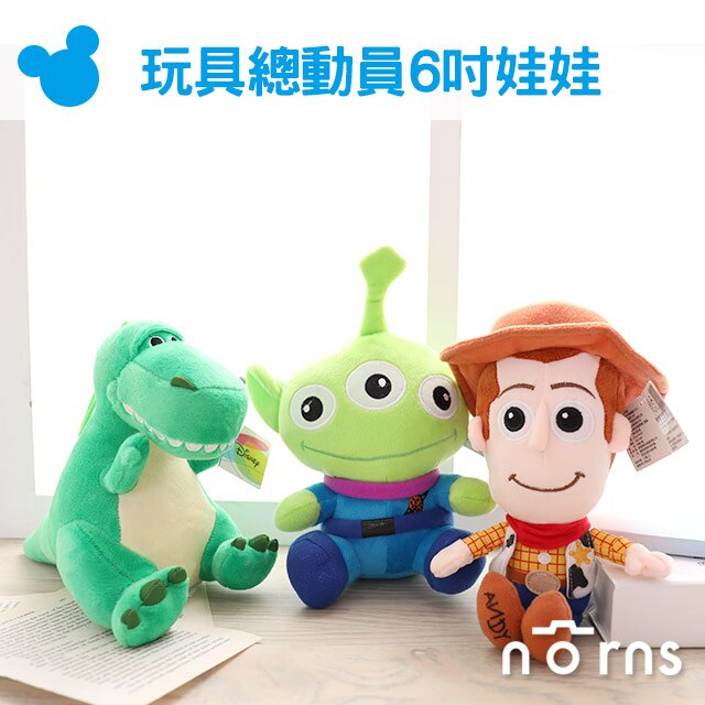 NORNS【玩具總動員6吋娃娃】抱抱龍 三眼怪 胡迪 迪士尼絨毛玩偶 玩具 吊飾 正版授權