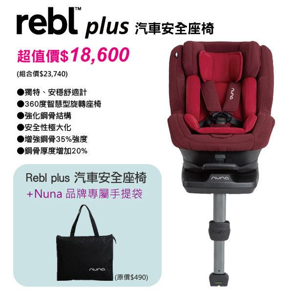 babygo:Nunareblplus兒童安全座椅【贈Nuna時尚手提袋x1】
