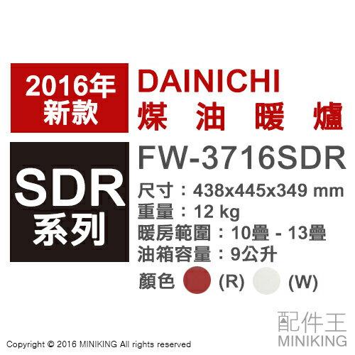 ~ 王~  一年保 空運 DAINICHI FW~3716SDR 煤油暖爐 13疊 勝 F