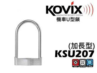 公司貨一年保固KOVIX KSU 207   加長版  送收納套+ 原廠提醒繩 德國鎖心 不鏽鋼 U型鎖/機車大鎖/一般車通用款/防盜鎖