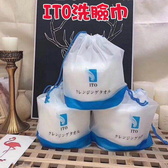 糖衣子輕鬆購【WE0123】日本ITO一次性洗臉巾純棉潔面巾加厚珍珠棉柔巾80抽