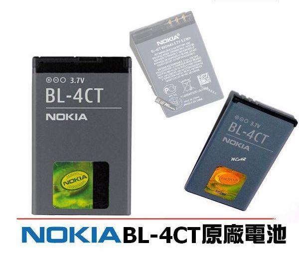 【免運費】BL-4CT【原廠電池】 2720 5310 5630 6600F 6700S 7210 7310 7230 X3 6700S