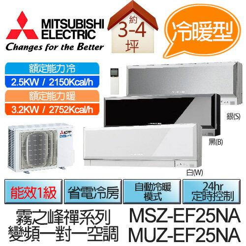 MITSUBISHI 三菱 霧之峰-禪 變頻 冷暖 分離式 空調 冷氣 MSZ-EF25NA / MUZ-EF25NA (適用坪數3-4坪、2150kcal)