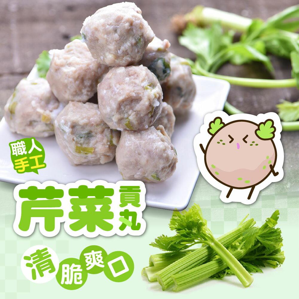 【新鮮物語】手工芹菜貢丸 300g / 包★1月限定全店699免運 0