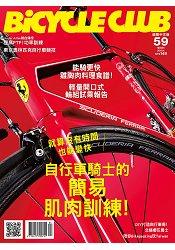 BicycleClub單車俱樂部4.5月2018第59期