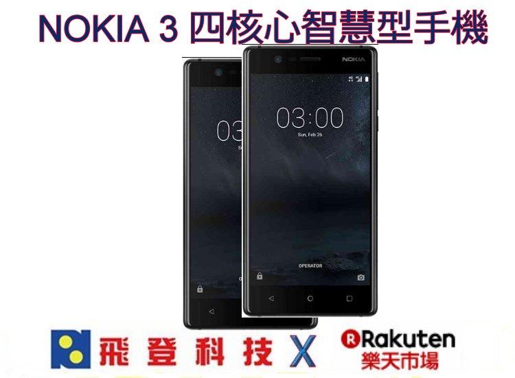 【 黑色現貨 經典再現 】NOKIA 3 四核心智慧型手機 5吋大螢幕 ANDROID 7.0 公司貨含稅開發票