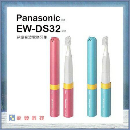 【兒童牙刷】盒內含一個刷頭 Panasonic 國際牌 兒童音波電動牙刷 EW-DS32 LED燈設計【公司貨】