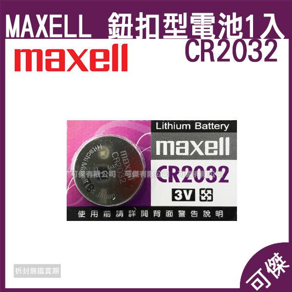 可傑MAXELLCR2032鈕扣型電池3V鈕扣電池水銀電池遙控器時鐘電子產品電池日本製造1入裝