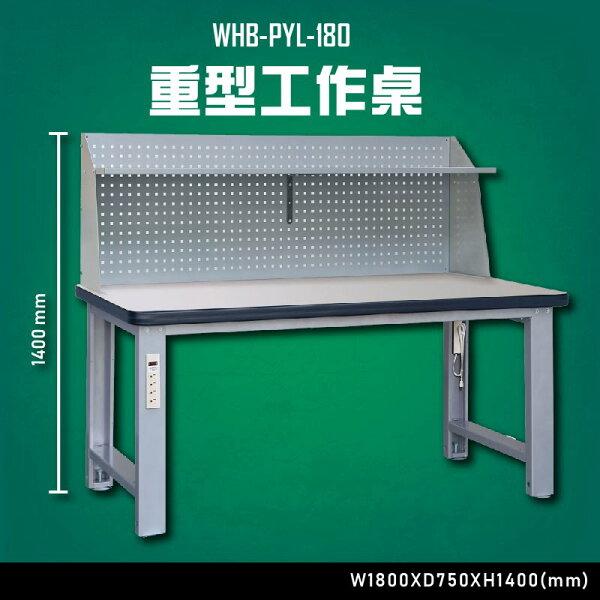 【台灣大富】WHB-PYL-180重型工作桌辦公家具台灣製造工作桌零件收納抽屜櫃零件盒