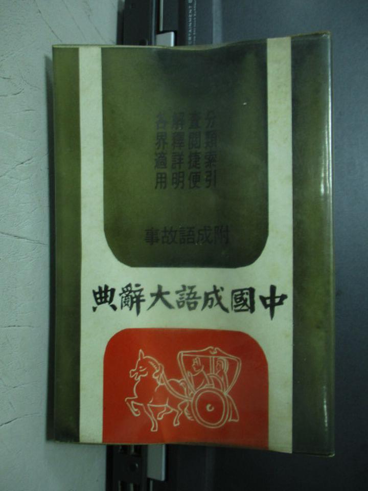 【書寶二手書T6/字典_JSA】中國成與大辭典_陳紀綱
