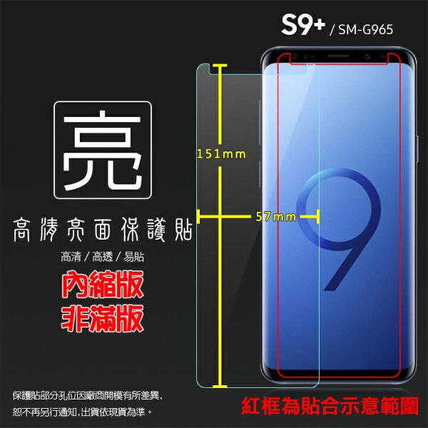 亮面螢幕保護貼SAMSUNG三星GalaxyS9+S9PlusSM-G965F保護貼軟性亮貼亮面貼保護膜