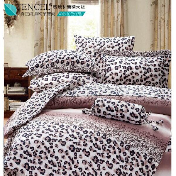 LUST生活寢具【奧地利天絲-爵士洛可】100%天絲、雙人床包枕套舖棉被套組TENCEL萊賽爾纖維