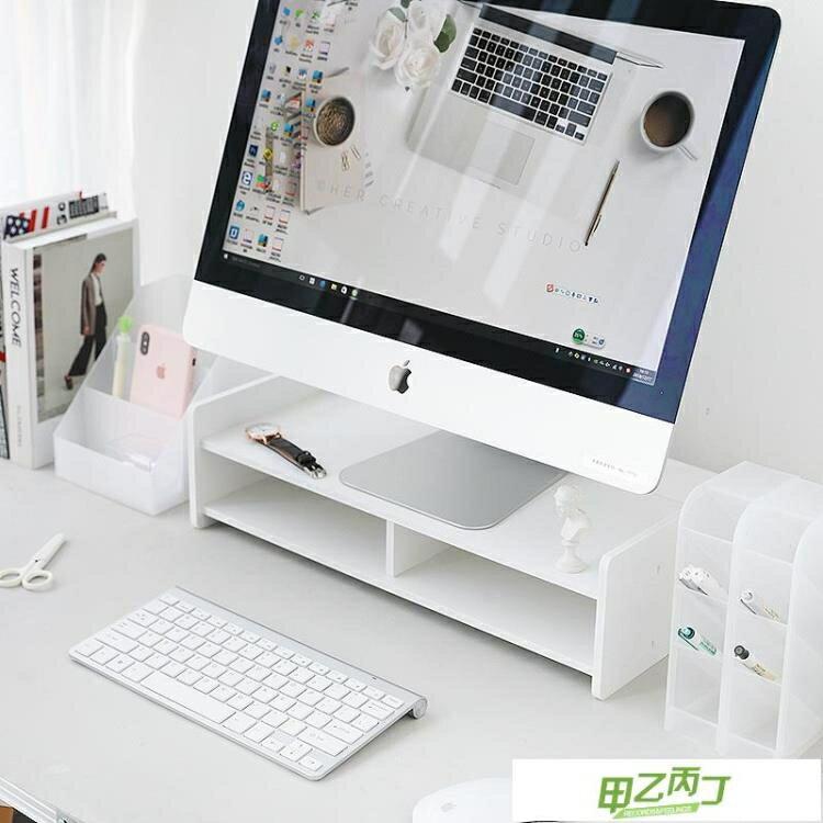 熒幕架 臺式筆記本筆電顯示器屏幕增高架 ins辦公室桌面置物收納盒墊高架【快速出貨】