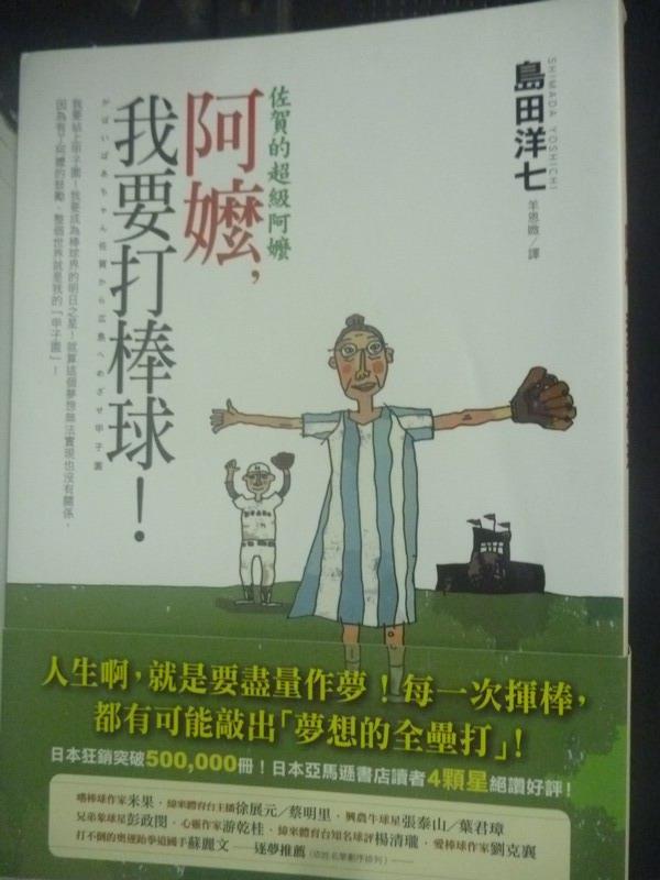 【書寶二手書T8/心靈成長_LKF】阿嬤我要打棒球 -佐賀的超級阿嬤_島田洋七