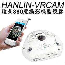 【HANLIN-VRCAM】環景360度攝影機監視器攝影機@弘瀚科技