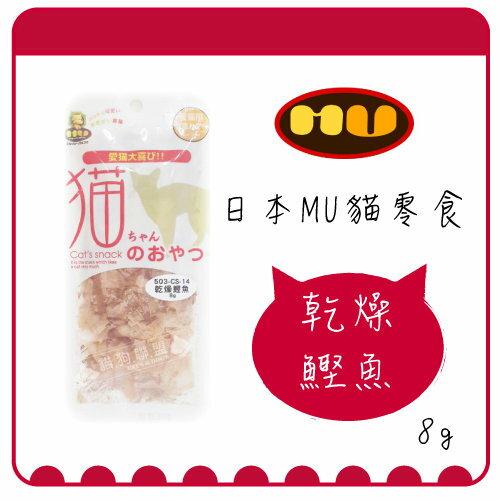 +貓狗樂園+ 日本MU【乾燥鰹魚。8g】60元 - 限時優惠好康折扣