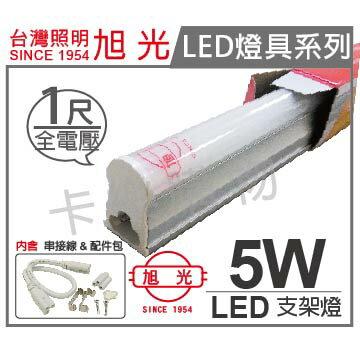 旭光 LED 5W 4000K 自然光 全電壓 支架燈 層板燈  SI430034