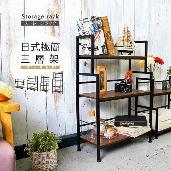新上市日式極簡收納三層收納架書架